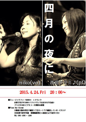 20150424kiyomi